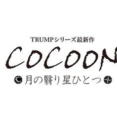 和田俊輔 「COCOON 月の翳り星ひとつ」