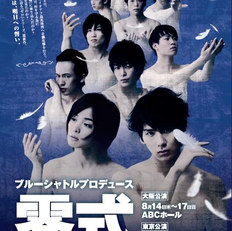 ブルーシャトルプロデュース「零式 -zero shiki-」