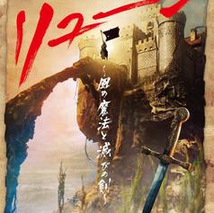 ミュージカル「リューン ~風の魔法と滅びの剣~」