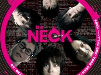 『NECK』