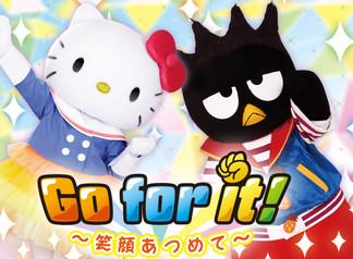 サンリオピューロランド『Go for it!~笑顔あつめて~』