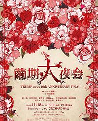 10th-anniversary-kv.jpg