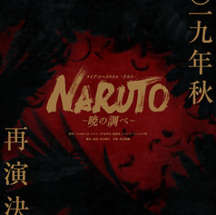 「ライブ・スペクタクル『NARUTO-ナルト-』~暁の調べ~」再演