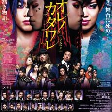 30-DELUX 劇団朱雀MIX「オレノカタワレ〜早天の章〜」