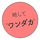 wada_ワンダカ.png