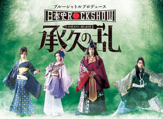 BSP(ブルーシャトルプロデュース)「日本史Rock show Vol.1『承久の乱』」