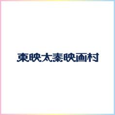 東映太秦映画村 『激突!忍者ショー サスケ』