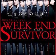 演劇女子部 ミュージカル「Week End Survivor」
