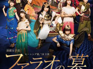 演劇女子部「ファラオの墓〜蛇王・スネフェル〜」