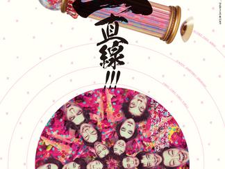 """PARCO劇場オープニング・シリーズ """"ねずみの三銃士"""" 第4回企画公演「獣道一直線!!!」"""