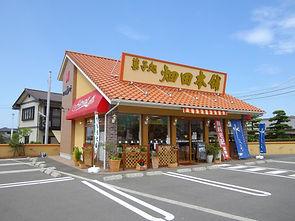Hatada_Takinomiya_Park-mae_Shop.jpeg