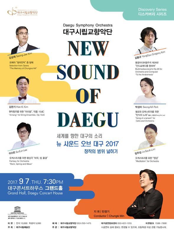 New Sound of Daegu 2017