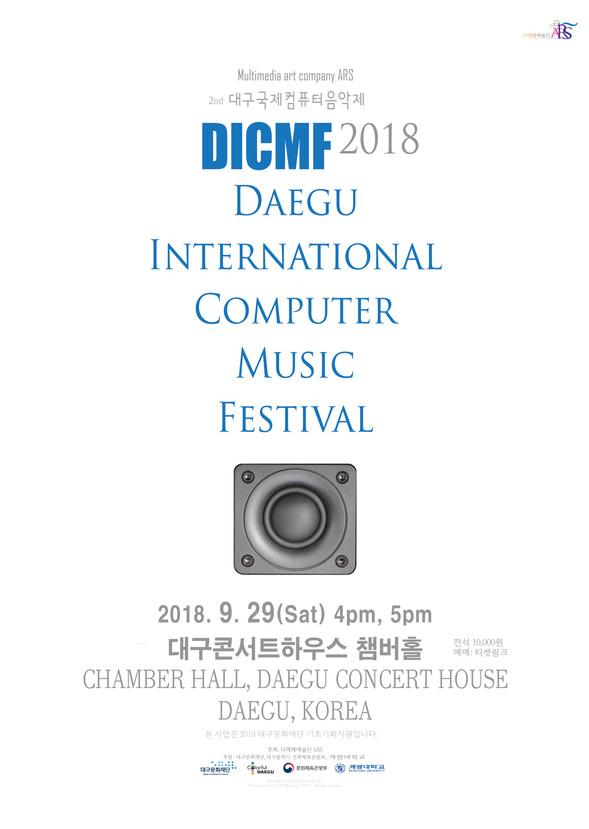 DICMF, Daegu International Computer Music Festival 2018