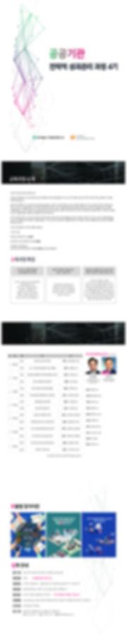 (브로셔) 2019 공공기관 성과 전략 개발 과정_최종.jpg