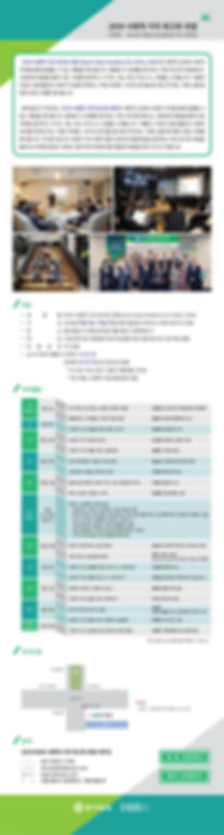 사회적 가치 최고위 과정-웹메일-01.jpg