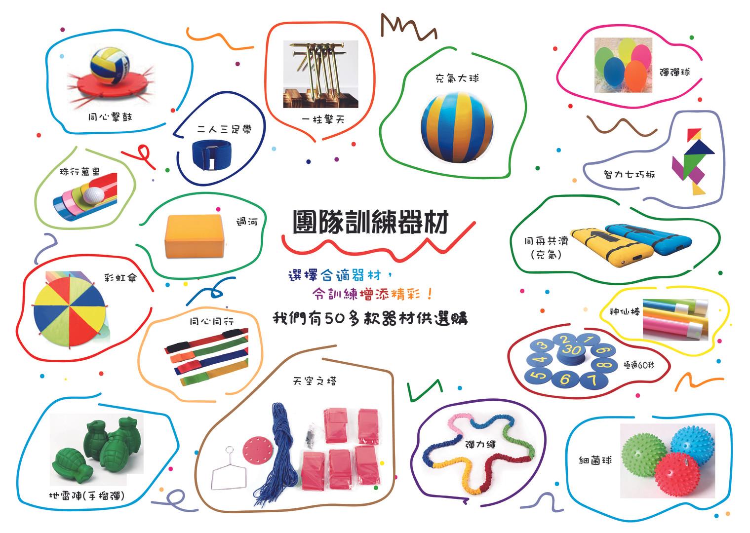 AdLife_Equipment.Leaflet_V01-01.jpg