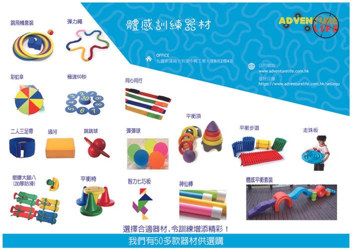 AdLife_Equipment.Leaflet_V01 (Outline)1-