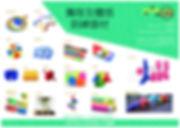 AdLife_Equipment.Leaflet_V01_Enya_23-4-2