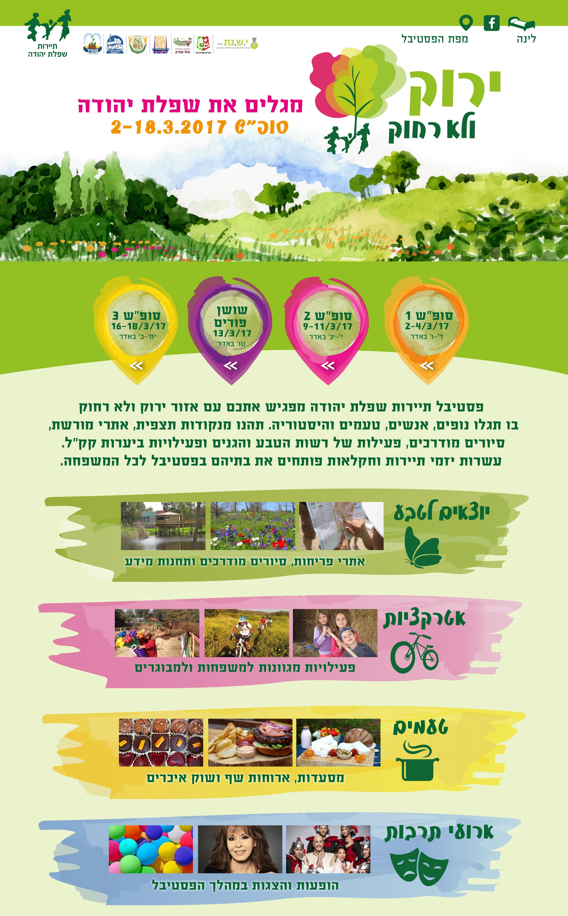 פסטיבל ירוק ולא רחוק - תיירות שפלת י