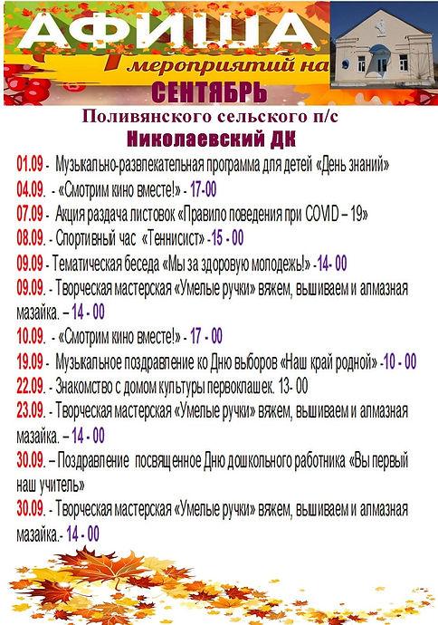 Афиша Николаевского ДК.jpg