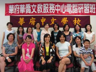2012 暑期老師進修