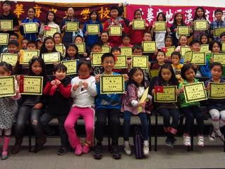 響應「漢字文化節系列活動」 參加大華府區導覽比賽奪魁  並擴大舉辦校際演講比賽