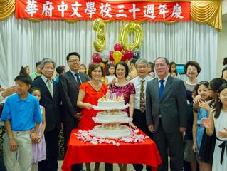華府中文學校建校30周年慶祝晚會 30 Year Anniversary Celebration