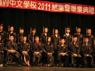 華府中文學校五月底舉行盛大的畢業結業典禮  溫馨而隆重