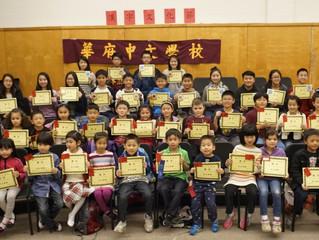 華府中文學校響應「漢字文化節系列活動」舉辦全校中文演講比賽