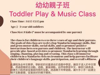 親子幼幼班即日起正式對外招生 Toddler Play & Music Class