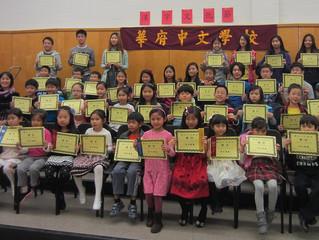 華府學校響應「漢字文化節系列活動」舉辦全校中文演講比賽並參加大華府區中文電腦打字識字比賽 成績優異