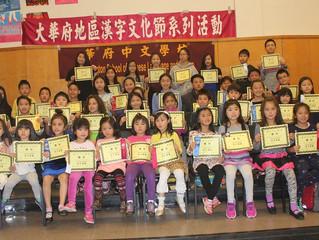 2017 班級演講比賽 School-wide Speech Contest