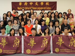 華府中文學校2014秋季班開學前預備會議  暨「網路數位中文教學講座」