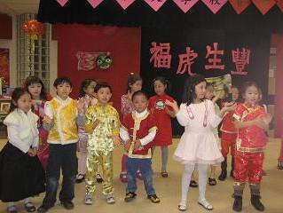 華府中文學校 2010 年春節晚會 福虎生豐   熱鬧溫馨