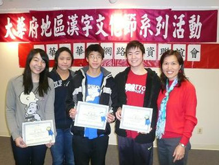 2010 校際中文電腦打字識字友誼比賽