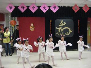 華府中文學校 2011 年春節晚會 節目豐富﹐熱鬧非凡