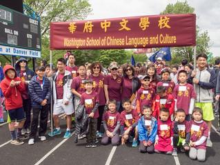 2017 中文學校聯合運動會 Chinese Schools Joint Field Day
