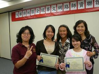 2008 校際中文電腦打字識字友誼比賽