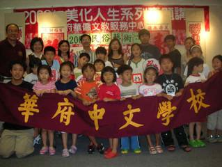 華府中文學校及僑教中心合辦中文夏令營圓滿閉幕