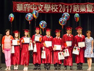 2017 華 府 中 文 學 校 畢 業 暨 結 業 典 禮   謝 師 晚 宴 Graduation Ceremony