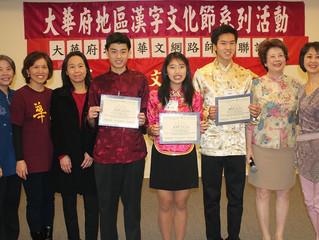 2013大華府地區 數位導覽友誼競賽  榮獲第一名及 最佳人氣獎