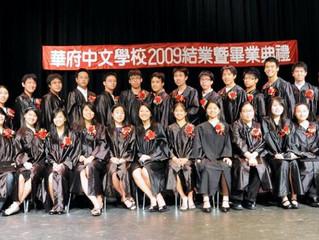 華府中文學校五月間舉行盛大的畢業結業典禮