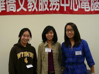2009 校際中文電腦打字識字友誼比賽