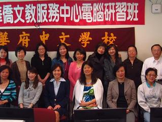 華府中文學校舉辦 「網路數位中文教學觀摩會」 成果豐碩