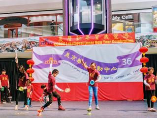 湖林商場(Lakeforest Mall) 春節慶典 Chinese New Year Cerebration