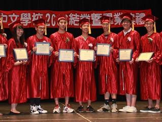 華府中文學校舉行盛大的畢業﹑結業典禮  溫馨而隆重 晚間並舉行謝師宴  慰勞老師們一年的辛勞