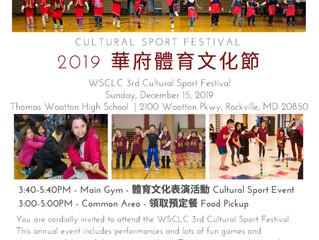 2019 華府體育文化節 Cultural Sport Festival