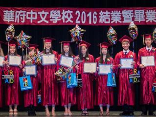 華府中文學校舉行畢業結業典禮  歡送十二名畢業生 Graduation Ceremony