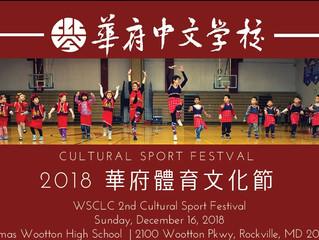 2018 第二屆華府體育文化節 2nd annual WSCLC Cultural Sport Festival
