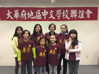2019 大華府區中文學校聯誼會書法比賽 Calligraphy Contest